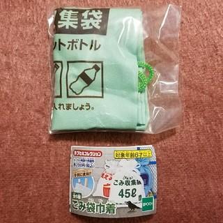 エポック(EPOCH)の1点のみ! 中サイズ グリーン 新品 ごみ袋巾着 ガチャガチャ ゴミ袋 ポーチ(ポーチ)