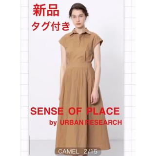 センスオブプレイスバイアーバンリサーチ(SENSE OF PLACE by URBAN RESEARCH)のワンピース(ロングワンピース/マキシワンピース)