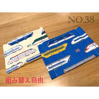 NO.38 ハンドメイド キッズ マスク(園児〜低学年用)2枚セット