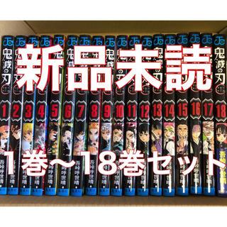 集英社 - 1〜18巻 新品 全巻 セット 鬼滅ノ刃 鬼滅の刃 きめつのやいば