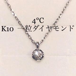 4℃ - 4°C K10 一粒 ダイヤモンドネックレス ホワイトゴールド