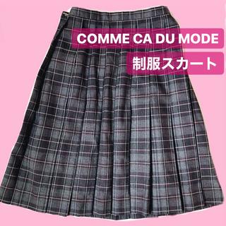 COMME CA DU MODE - 私立高校 制服スカート