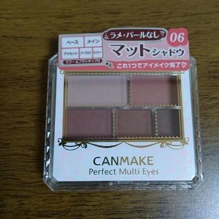 CANMAKE - キャンメイク パーフェクトマルチアイズ06