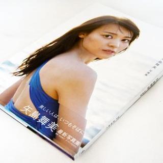 ワニブックス(ワニブックス)の矢島舞美写真集 『 瞬き 』 Amazon限定カバーVer(アート/エンタメ)