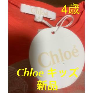 クロエ(Chloe)のクロエ タグ付き 新品 Chloe Tシャツ 4歳 半袖(Tシャツ/カットソー)