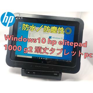 ヒューレットパッカード(HP)のWindows10 hp elitepad 1000 g2 頑丈タブレット pc(タブレット)