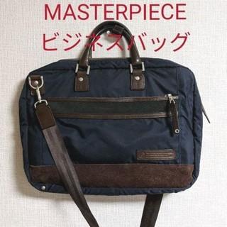 マスターピース(master-piece)の中古美品 masterpiece ビジネスバッグ マスターピース2way  (ビジネスバッグ)