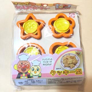 BANDAI - 新品 バンダイ アンパンマン クッキー型 クッキングパーティー 送料込み