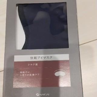 快眠アイマスク(旅行用品)