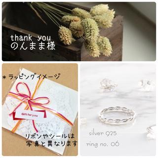 ring No.06♡silver925 編み込み ねじねじリング(リング(指輪))