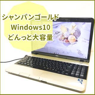 NEC - 大人ゴールド☆ポチっと即使用OK☆大容量☆Windows10☆テンキー付き