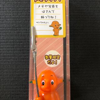 サトちゃんメモクリップ(ノート/メモ帳/ふせん)