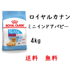 ロイヤルカナン(ROYAL CANIN)のロイヤルカナン ミニインドア パピー 4kg 送料無料(犬)