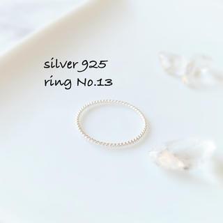 ring No.13♡silver925 極細 ツイストリング(リング(指輪))