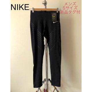 NIKE - 新品タグ付☆NIKE ナイキ ランニングタイツ メンズ レギンス 黒 S