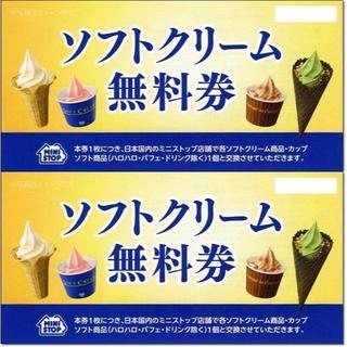 【ボルト様専用】ミニストップ 株主優待券 ソフトクリーム無料券 2枚(フード/ドリンク券)