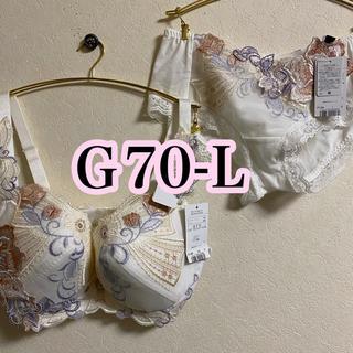 Wacoal - 新品⭐︎希少G70サルート84大女優 プレステージ アイボリー系