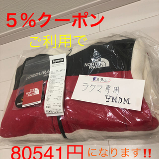 シュプリーム(Supreme)のsupreme EXPEDITION FLEECE JACKET  north (ブルゾン)