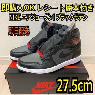 NIKE - 即購入OK 27.5cm ナイキ エアジョーダン1 ブラック ジムレッド サテン