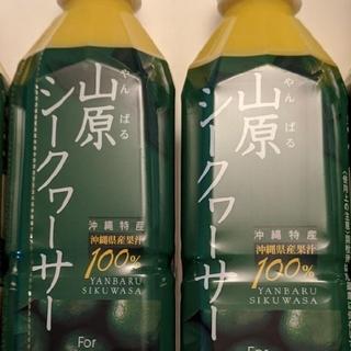沖縄 山原シークヮーサー100%果汁ストレートシークワーサー原液 大宜味村産2本