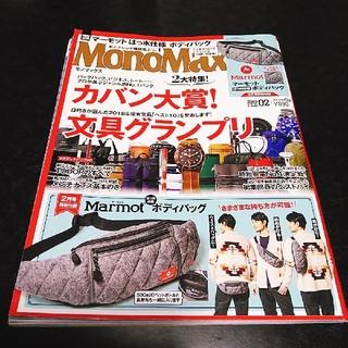 タカラジマシャ(宝島社)のMono Max (モノ・マックス) 2019年 02月号(その他)