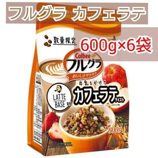 カルビー(カルビー)の【ラスト1箱!】フルグラ カフェラテテイスト 600g×6袋(その他)