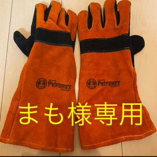 ペトロマックス(Petromax)のペトロマックス耐熱手袋(調理器具)