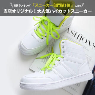 【新品】EDGE star ハイカット スニーカー ホワイト×ライトグリーン(スニーカー)