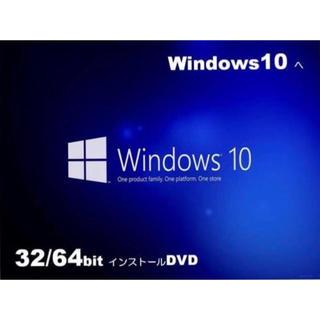 Microsoft - Windows10 インストールDVDディスク+プロダクトキー付き
