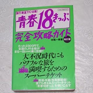 青春18きっぷ完全攻略ガイド 旅行・鉄道ファン必携! 改訂版(その他)