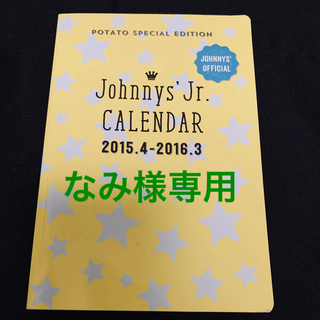 ジャニーズJr. - ジャニーズJr カレンダー 本 2015-2016