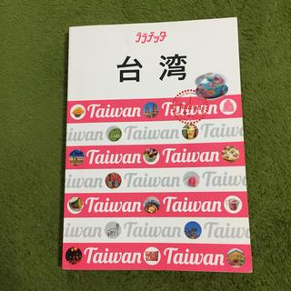 台湾 ララチッタ 旅行ガイド