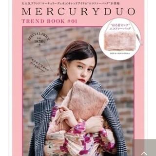 マーキュリーデュオ(MERCURYDUO)の❤【新品】マーキュリーデュオ・エコファーバッグ♪送料無料♪(クラッチバッグ)