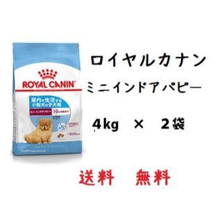 ロイヤルカナン(ROYAL CANIN)のロイヤルカナン ミニインドア パピー 4kg × 2袋 送料無料(犬)