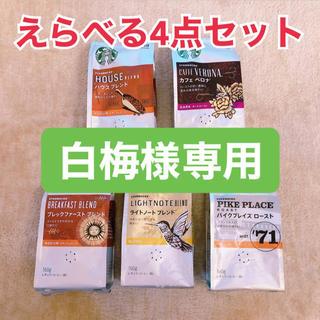 スターバックスコーヒー(Starbucks Coffee)の白梅様専用(コーヒー)
