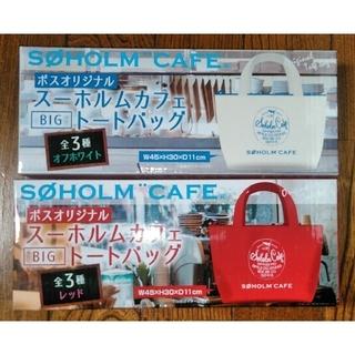 サントリー(サントリー)のスーホルムカフェ 2色(白・赤)セット     2末(トートバッグ)