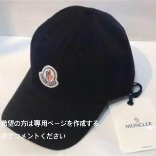 MONCLER - モンクレール キャップ