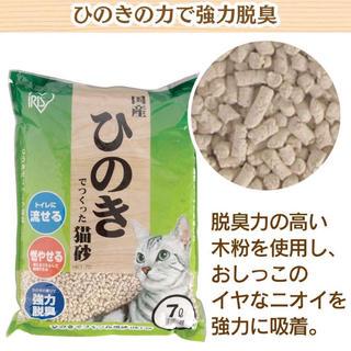 アイリスオーヤマ(アイリスオーヤマ)のヒノキで作った猫砂7L 4袋(猫)