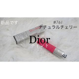 クリスチャンディオール(Christian Dior)のディオール リップ ティント#761 ナチュラルチェリー 6ml Dior(口紅)