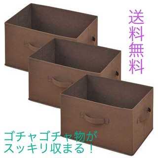 収納ボックス(3個セット) ブラウン