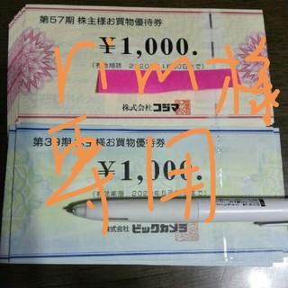 ビックカメラ &コジマ 株主優待券21000円分