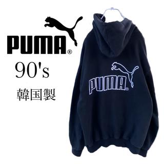 PUMA - 韓国製 90's OLD PUMA プーマ 入手困難 肉厚ビッグロゴ刺繍パーカー