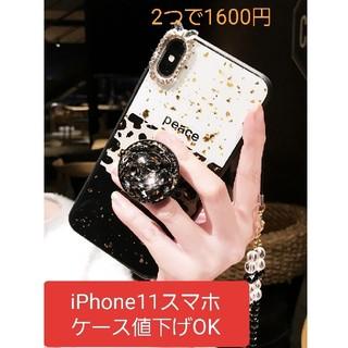 値下げ OK! iPhone11 スマホケース キラキラ インスタ 人気 可愛い