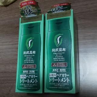 利尻ヘアカラートリートメント ダークブラウン(200g)×2本バラ売りあり!(白髪染め)