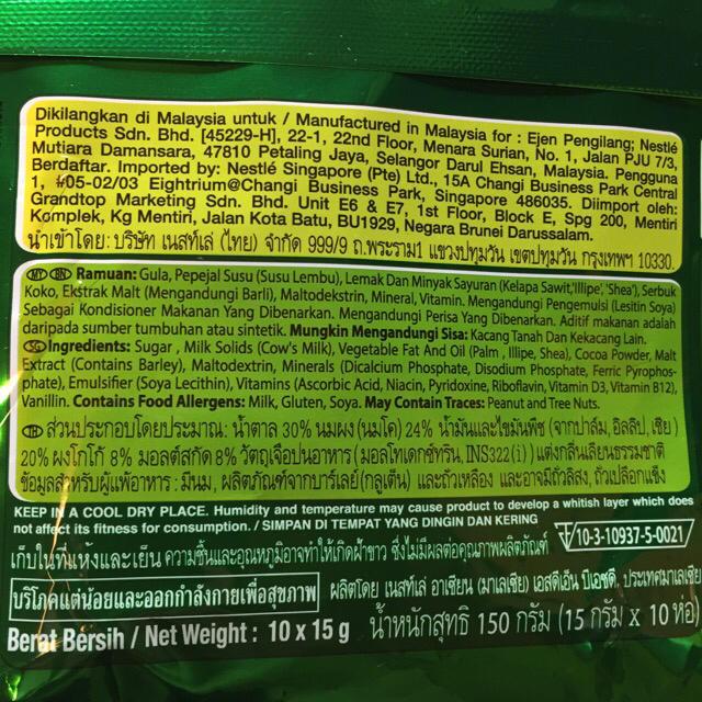 Nestle(ネスレ)のミロ ナゲット 食品/飲料/酒の食品(菓子/デザート)の商品写真