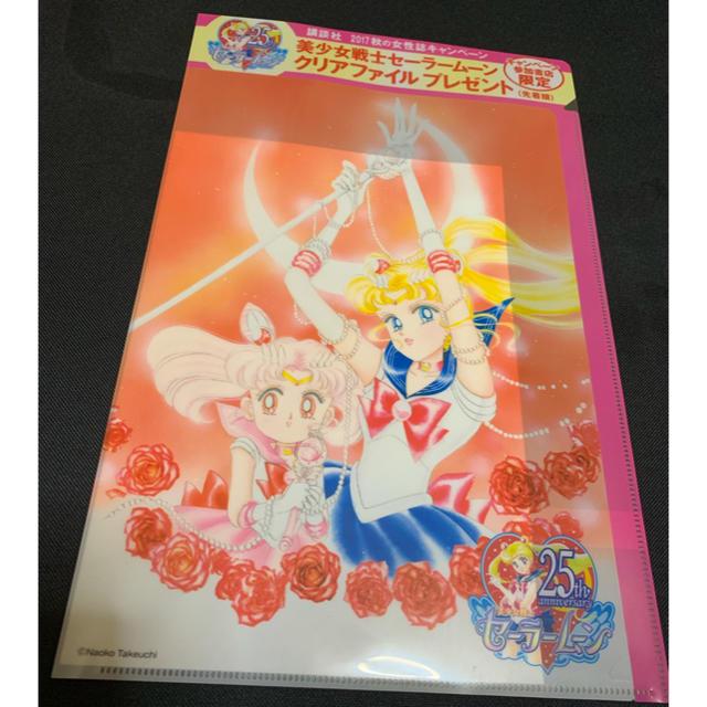 セーラームーン(セーラームーン)の美少女戦士セーラームーン クリアファイル エンタメ/ホビーのアニメグッズ(クリアファイル)の商品写真