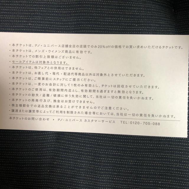 nano・universe(ナノユニバース)のTSI株主優待  ナノ・ユニバース nano UNIVERSE 20%割引券 チケットの優待券/割引券(ショッピング)の商品写真