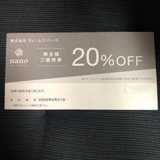 nano・universe - TSI株主優待  ナノ・ユニバース nano UNIVERSE 20%割引券