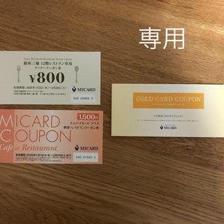 ミツコシ(三越)の三越 ゴールドカード クーポン(ショッピング)