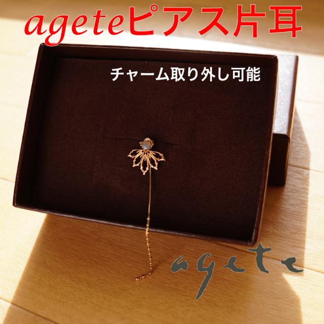 agete(アガット)のアガットK10ピアスとチャーム レディースのアクセサリー(ピアス)の商品写真